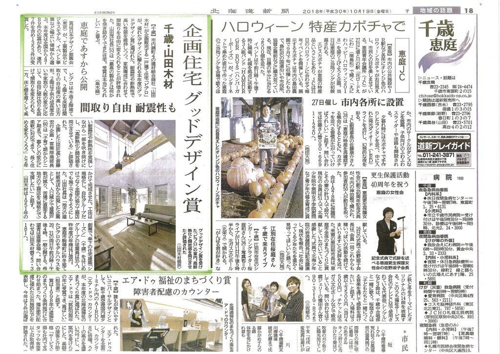 北海道新聞 千歳・恵庭地方面掲載
