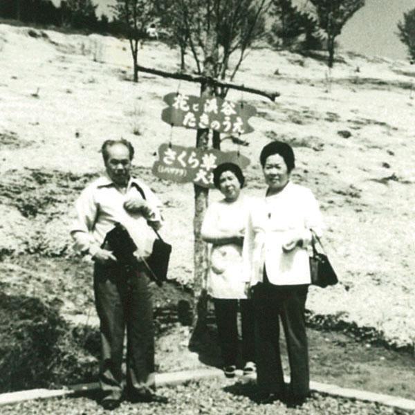 昭和56年