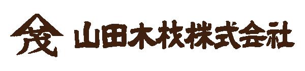 山田木材株式会社