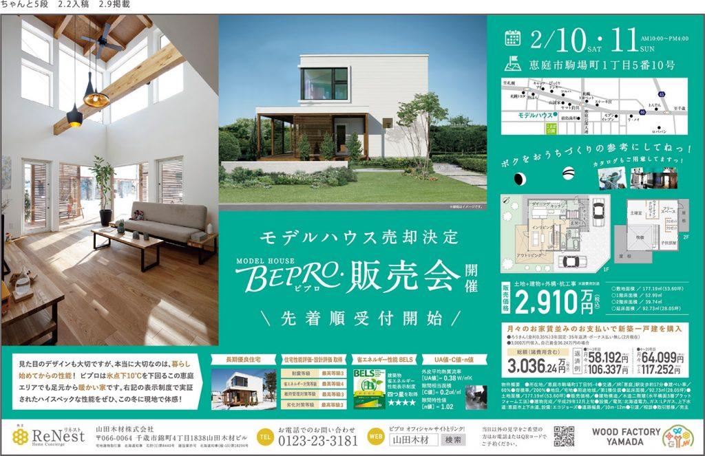 2月10日(土)・11(日)「BEPROモデルハウス」売却決定!販売会開催!!