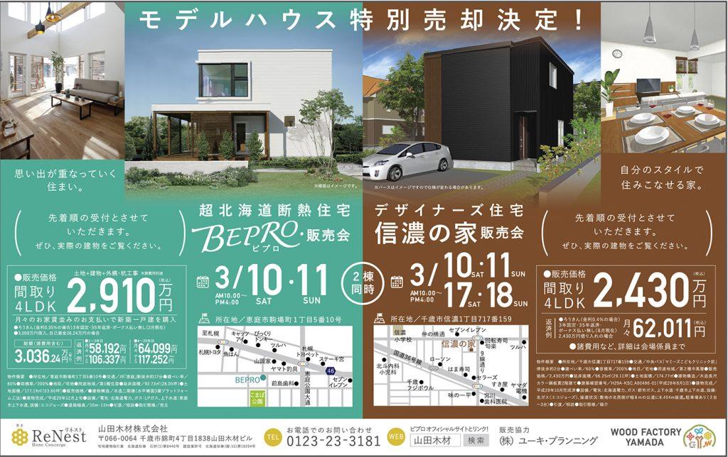 3月10日(土)・11(日)「BEPRO・信濃モデルハウス」同時販売会開催!!