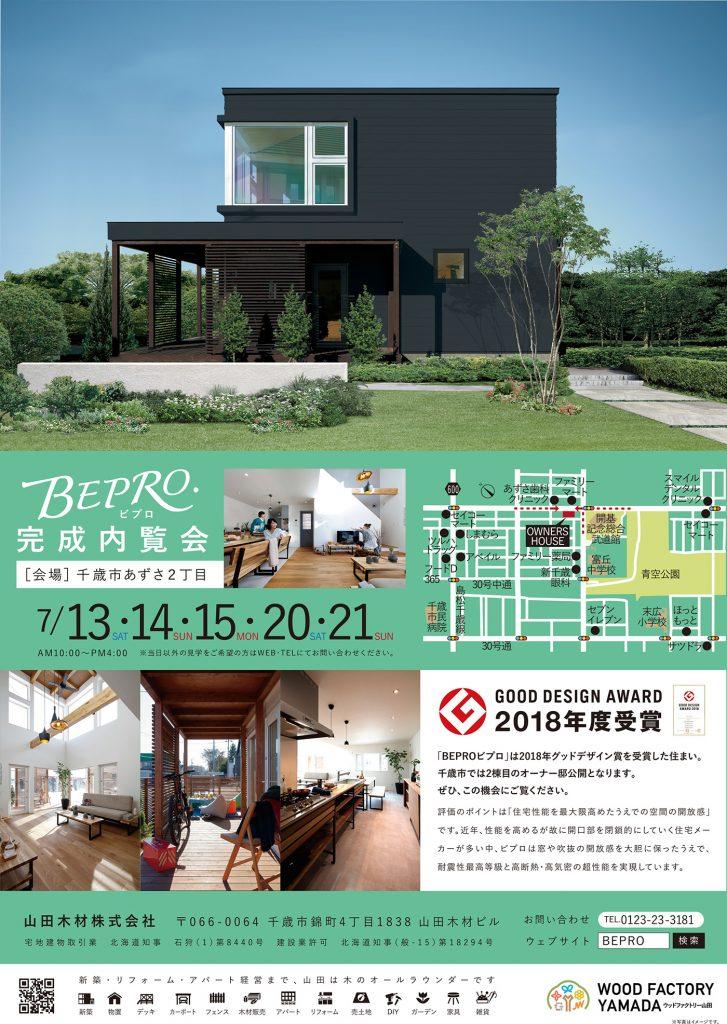 7月13日(土)・14(日)・15(月)・20日(土)・21(日) BEPRO〜ビプロ〜 完成内覧会