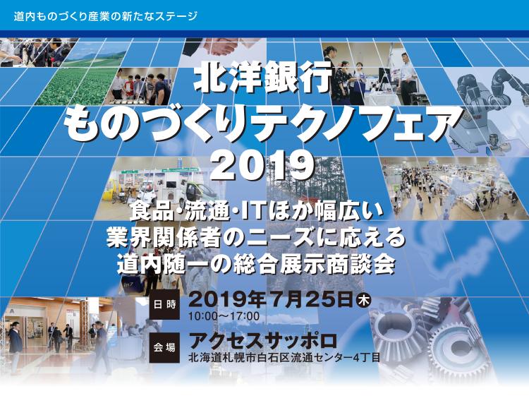 7月25日(木)北洋銀行ものづくりテクノフェア2019  BEPROビプロ出展決定